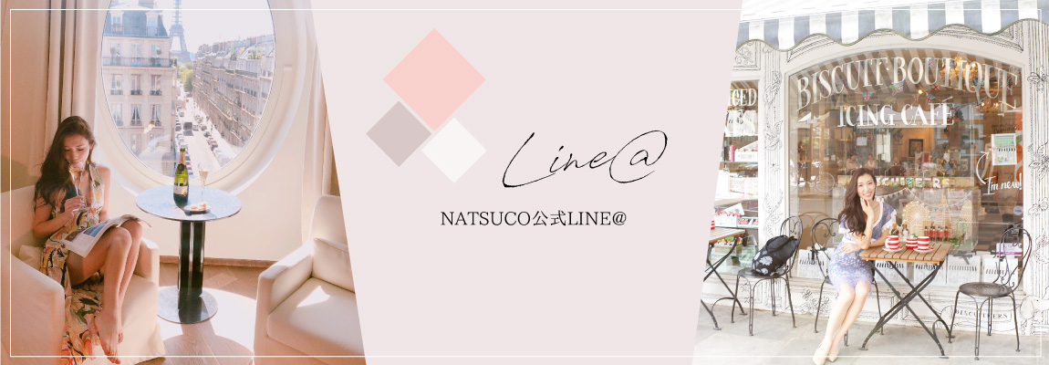 NATSUCO公式LINE@