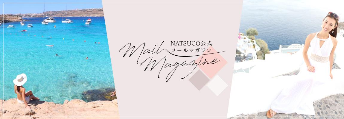 NATSUCO公式メールマガジン